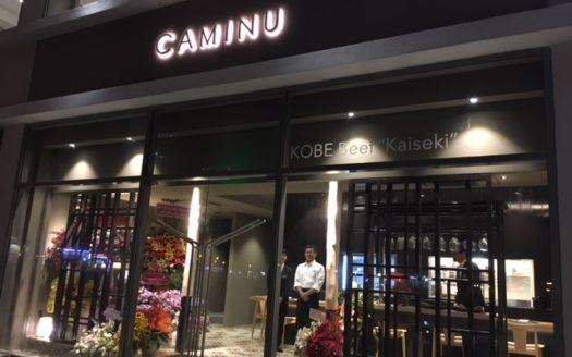 神戸牛会席 神の、〜CAMINU〜