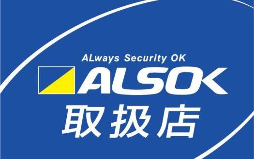 ALSOK取扱店セキュリティのご相談は当店へ