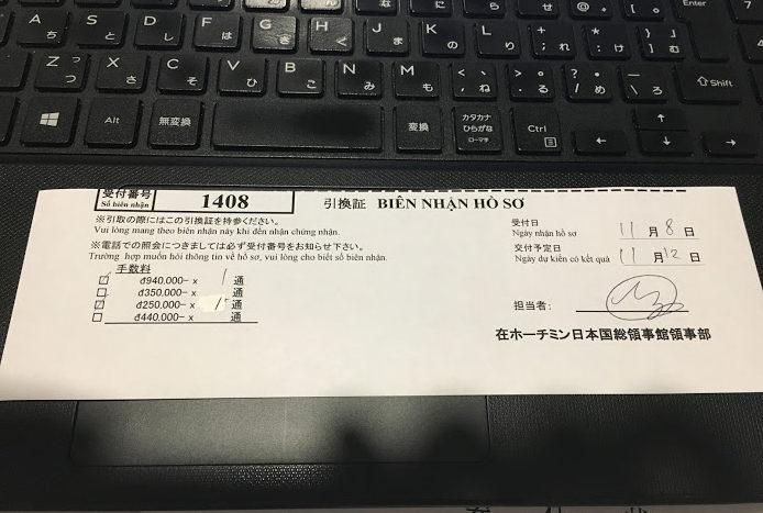 ベトナム不動産の相続手続き(ベトナム不動産投資)